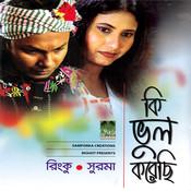 Ki Bhul Korechhi Songs