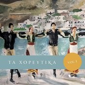 Ta Choreftika Vol.1 Songs