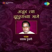 Ajun Tya Zudupanchya Mage - Gayak Dashrath Pujari Songs