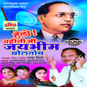 Hello Vahini Mi Jaybhim Boltoy Songs
