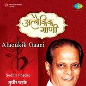 Jeevangane Swargandharva Sudhir Phadke 3 Songs