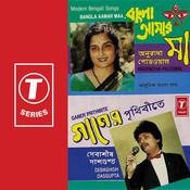 Bangla Aamar Maa Songs