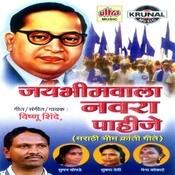 Jaybhimwala Navara Pahije Songs