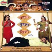 Kama Purta Vima (Marathi Film) Songs