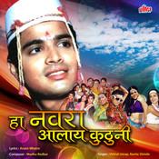 Ha Navra Aalay Kuthuni Songs