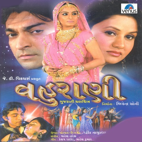 Prit na karsho koi mp3 song download vahuraani gujarati for Koi phool na khilta song download