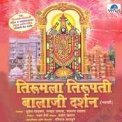 Tirumala Tirupati Balaji Darshan- Marathi Songs