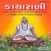 Kayarani Songs