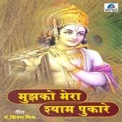 Shrimad Bhagvat Geeta Mein Song