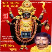 Aar Janame Jaba Haba Songs