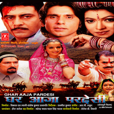 ghar aaja pardesi song download mp3