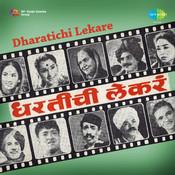 Dhartichi Lekare Songs