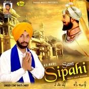 Sant Sipahi Song