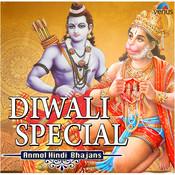 Shree Guru Charan Saroj Raj- Hanuman Chalisa MP3 Song