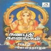 Ganapathy Gaanangal Tamil Devotional Songs