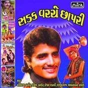 Sadak Vacche Chapri Songs