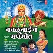 Kalubaicha Gangot Songs