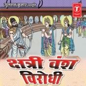 Kshatriya Vansh Virodhi Songs