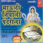 Mauli Nighali Pandhrila Songs
