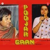 Poojar Gaan Songs