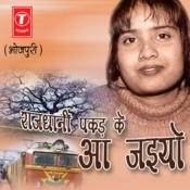Rajdhani Pakad Ke Aa Jaiyo Songs