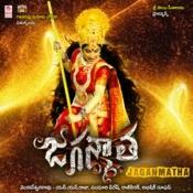 Amba Raja Rajeshwari - Bit Song