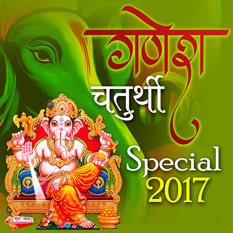 vinayaka chavithi songs telugu free download 2017