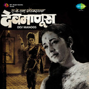 Dev Manoos Songs