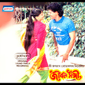 Bholanath Song