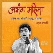 Abhang Mahima - Kaay Ya Santanche Manu Upkaar Songs