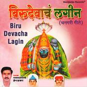 Biru Devacha Lagin (Katha) Songs