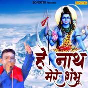 Hey Nath Mere Shambu Song