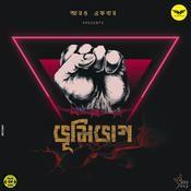 Bhumibhaag Aro Ekbar Full Mp3 Song