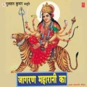 Jaagran Maharani Ka Songs