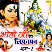 Chal Shiv Ke Dware Chal Song