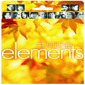 Elements Zhong Ci Xi Qu Songs