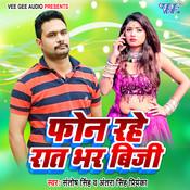 Phone Rahe Raat Bhar Busy Song