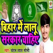 Bihar Me Lalu Sarkar Chahiye Song