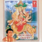 Maa Ne Khole Bhandare Songs