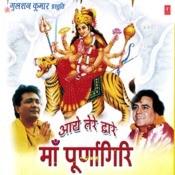 Aaye Tere Dware Maa Poornagiri Songs