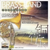Chinese Music Classics Of The 20th Century: Brass Band Songs