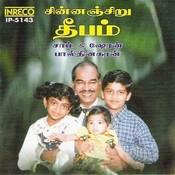 Chinnanchiru Deepam Songs