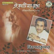 Ei Kathati Mone Rekho 1st Part Songs