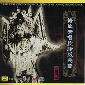 Classic Collection Of Mei Lanfang: Vol. 5 (Mei Lanfang Chang Qiang Zhen Cang Ban Wu) Songs