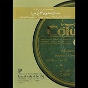 Collection Of Iranian Music 14 - Recorded By Columbia 1928 Songs