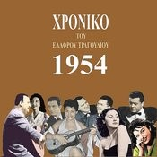 Chronicle Of Greek Light Song (To Elafro Tragoudi) , 1954 Songs