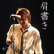 Katagaki Songs