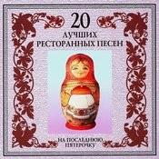 20 Luchshikh Restorannykh Pesen. Na Poslednyuyu Pyaterochku Songs