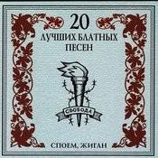 20 Luchshikh Blatnykh Pesen. Spoem, Zhigan Songs