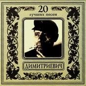 20 Best Songs. Alesha Dimitrievich Songs